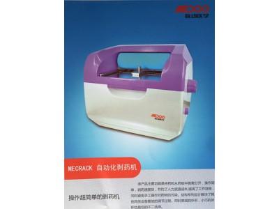 MECRACK自动化剥药机