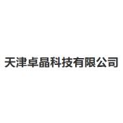 天津市卓晶科技发展有限公司