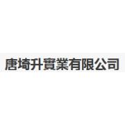 唐埼升实业有限公司