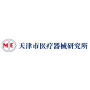 天津市医疗器械研究所