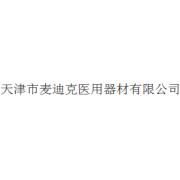天津市麦迪克医用器材有限公司