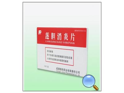 莲胆消炎片