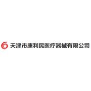 天津市康利民医疗器械有限公司