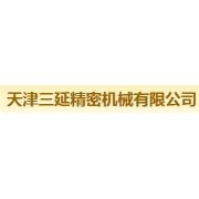 天津三延精密机械有限公司
