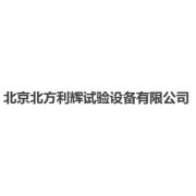 北京利辉试验设备有限公司