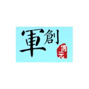 天津军创博元科技有限公司