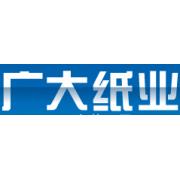天津广大纸业有限公司
