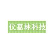 北京仪嘉林科技有限公司