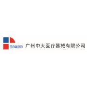 广州中大医疗器械有限公司