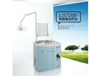 LJS7200耳鼻喉科治疗台