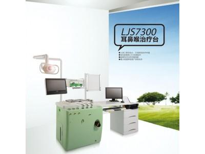 LJS7300耳鼻喉科治疗台