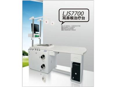 LJS7700耳鼻喉科治疗台