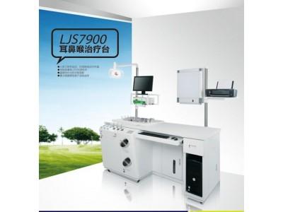 LJS7900耳鼻喉科治疗台