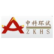 北京中科环试仪器有限公司