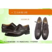 魔力健康鞋