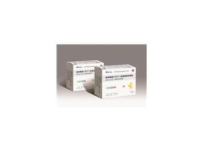 降钙素原(PCT)定量测定试剂盒
