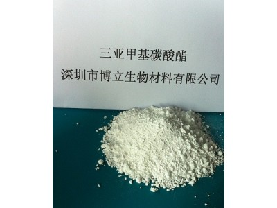 三亚甲基碳酸酯TMC