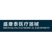 深圳市盛康泰医疗器械有限公司