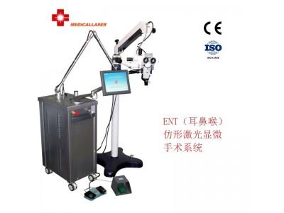 上海晟昶CL40A耳鼻喉科ENT仿形激光显微手术系统
