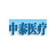 山东中泰医疗器械股份有限公司