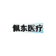 上海佩东医疗器械有限公司