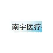 杭州南宇医疗器械有限公司