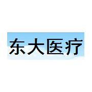 哈尔滨市东大医疗器械药品经销有限公司