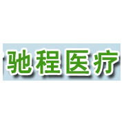 南宁市驰程医疗器械有限责任公司