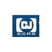 长春市长江科技实业有限公司
