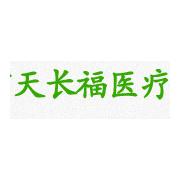 北京天长福医疗设备制造有限公司