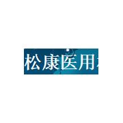 苏州松康医用材料有限公司