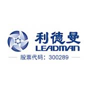 北京利德曼生化股份有限公司