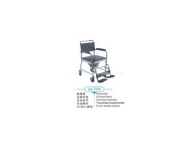 安键AJ-720 电镀小轮座便轮椅