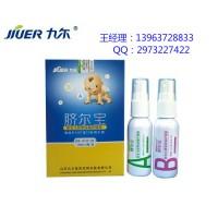 新生儿脐带消毒护理 脐部消毒护理液(脐尔宝)