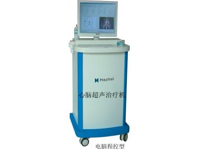 超声波治疗机
