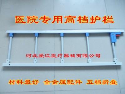医院病床专用护栏