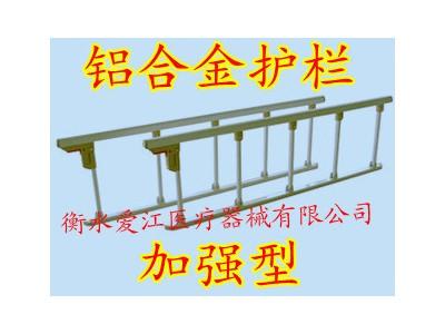 铝合金折叠护栏