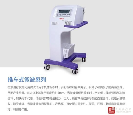 KYWB-2000 推车微波治疗仪