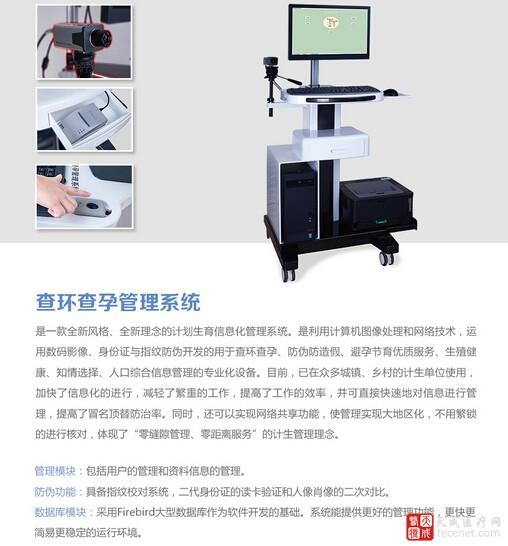 KY-1008 查环查孕管理系统