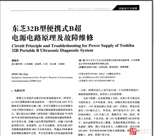 东芝32b型便携式b超电源电路原理及故障维修