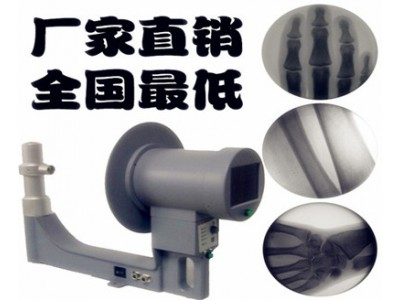 高清医用便携式手提X光机50mm、75mm、100mm