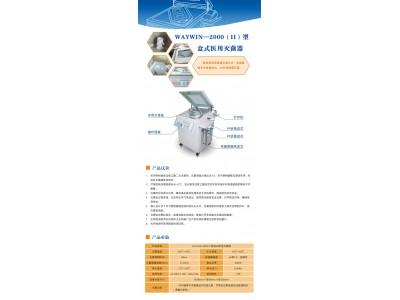 汇日WAYWIN-2000(II)型盒式医用灭菌器