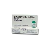 派罗欣/聚乙二醇干扰素a2a价格 适应症