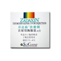 日达仙 (注射用胸腺肽а1) 价格 说明 哪里买