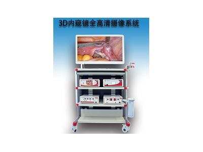 上海世音3D内窥镜全高清摄像系统