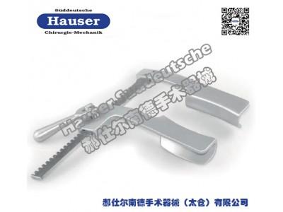 德国Hauser 不锈钢乳内牵开器