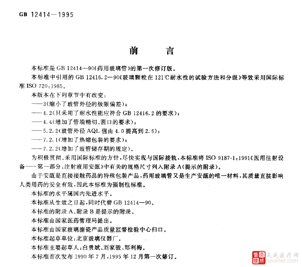 QQ截图20151102160432