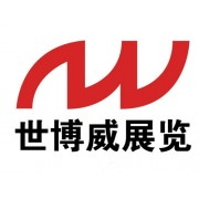 世博威(上海)国际展览有限公司