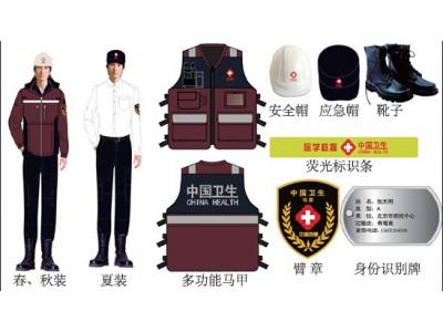 新版2011版卫生应急服装套装冬装夏装马甲帽子臂章