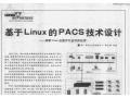 基于linux的pacs技术设计——探索linux在医疗行业中的应用